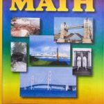 Maths PACE 1008