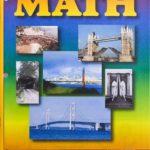 Maths KEY 1008