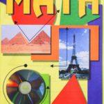 Maths PACE 1020