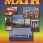 Maths PACE 1058