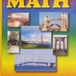 Maths PACE 1068