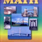 Algebra II PACE 128
